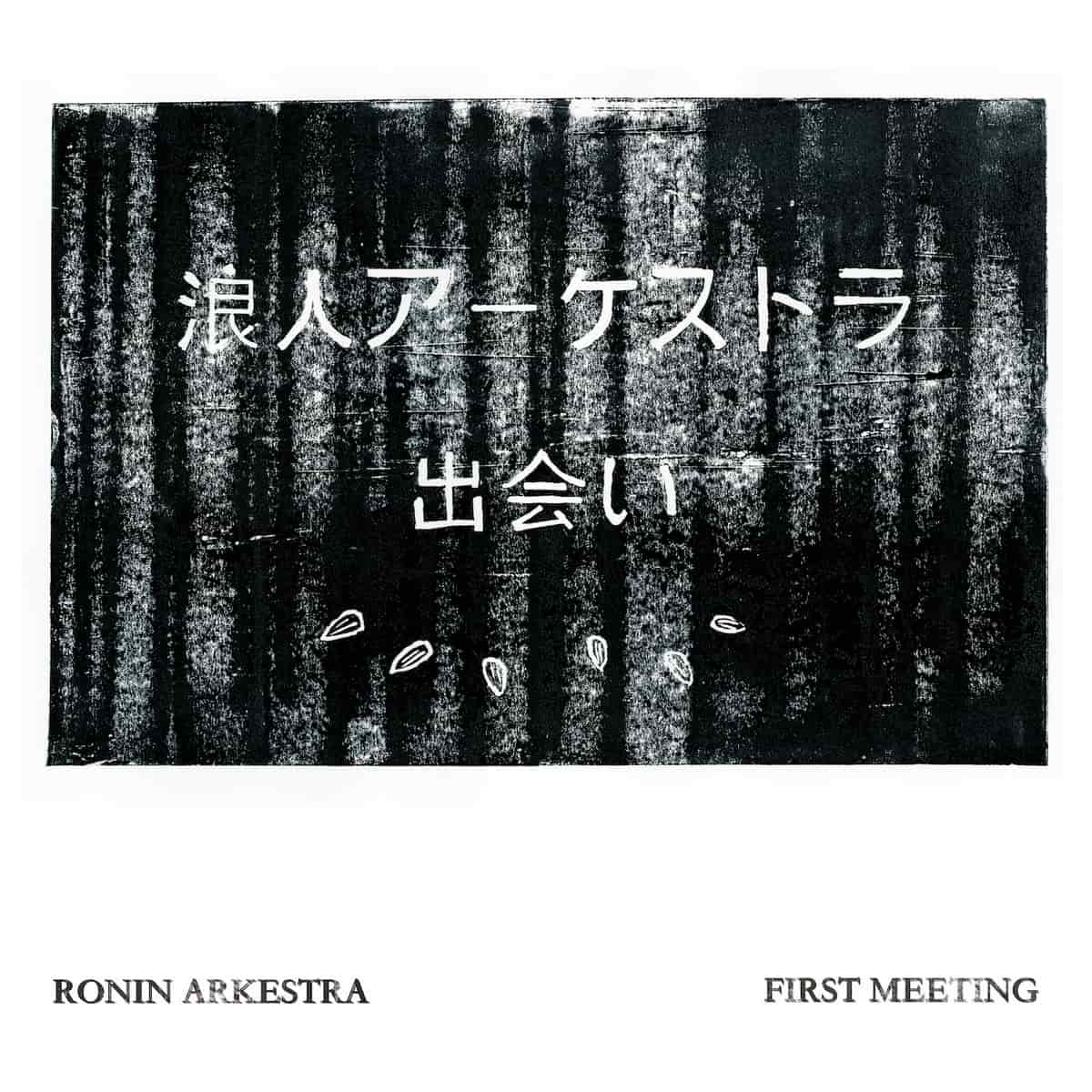 Qwest-TV-Ronin-Arkestra-First-Meeting-min(1)